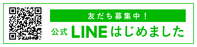 LINEのお友達登録はこちら
